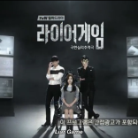 Liar Game Korean TV series