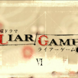 Liar Game Japanese TV series