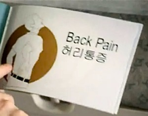 Back pain written in English and Korean