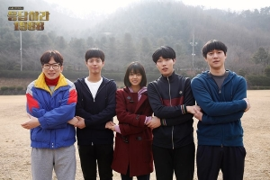 Reply 1998 ensemble cast