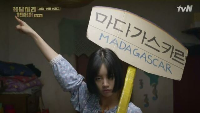 reply 1988 Duk Seon holding Madagascar sign