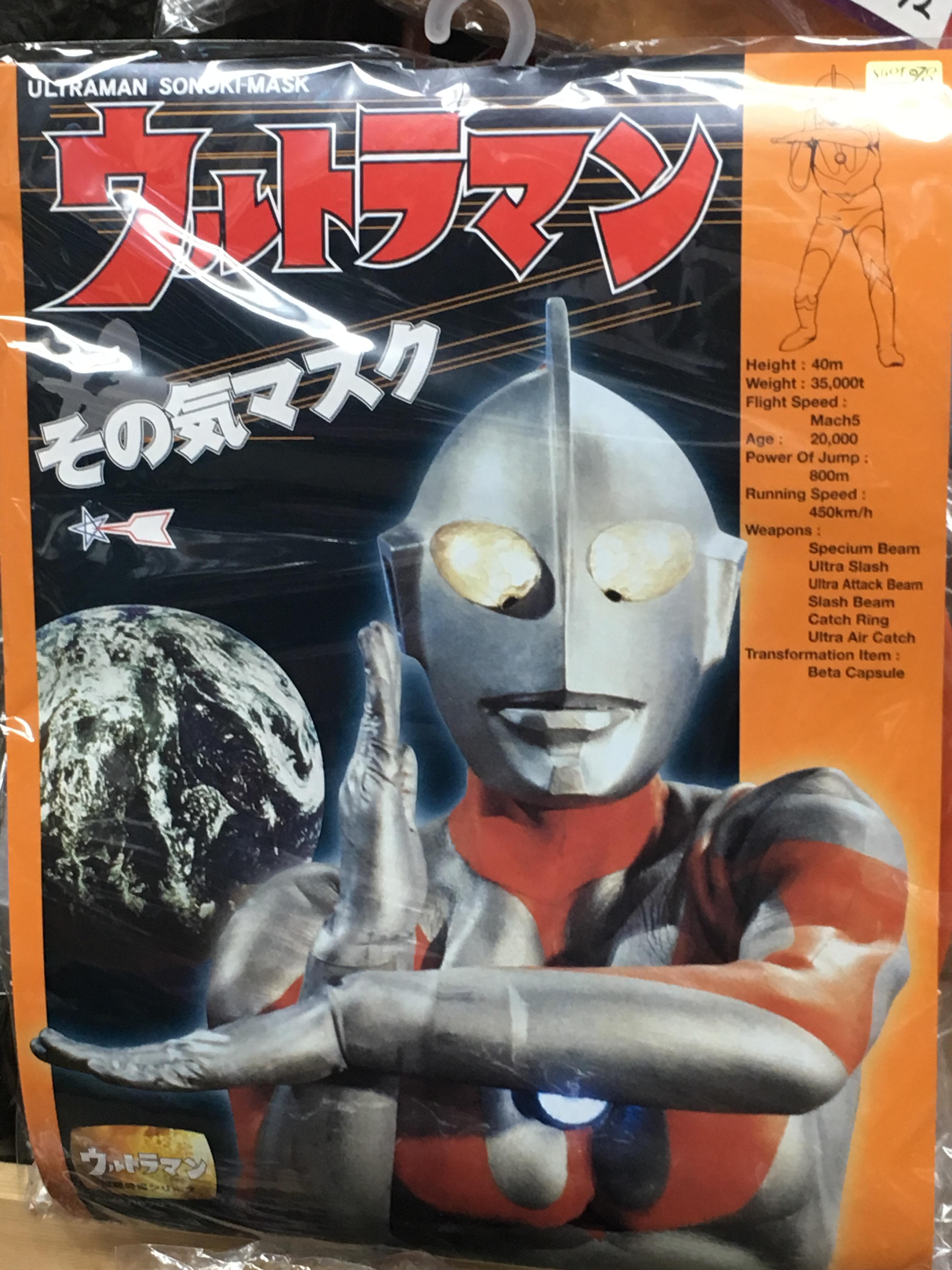 Ultraman mask